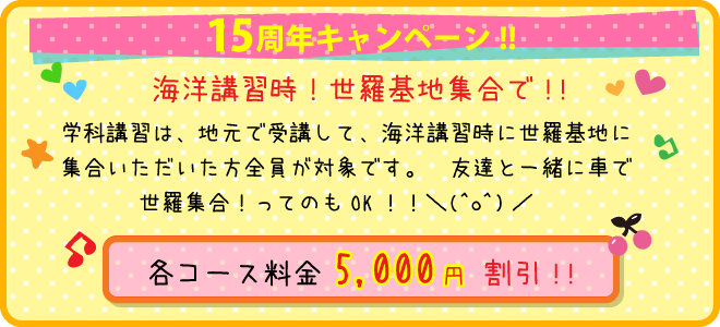 15周年記念キャンペーン! 最大5,000円割引