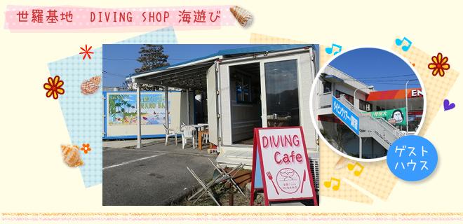 ダイビング基地:世羅基地 DIVING SHOP 海遊び