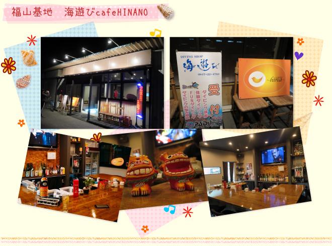 ダイビング基地:福山基地 海遊びCafe HINANOのイメージ