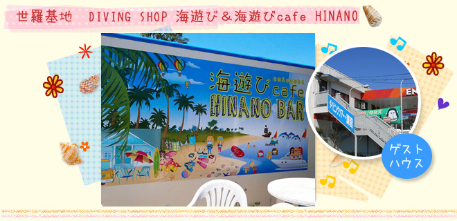 ダイビングショップ海遊び&海遊びcafe HINANO