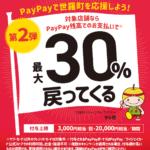 がんばろう世羅町!キャッシュレス(PayPay)で!最大30%戻ってくる!!が来月から始まります(^^♪のイメージ